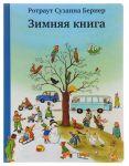Книга Зимняя книга