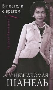 Книга Незнакомая Шанель. 'В постели с врагом'