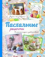 Книга Пасхальные рецепты