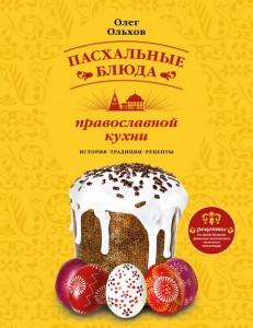 Книга Пасхальные блюда православной кухни