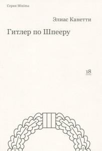 Книга Гитлер по Шпееру
