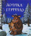 Книга Дочурка Груффало