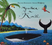 Книга Улитка и кит