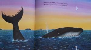 фото страниц Улитка и кит #7