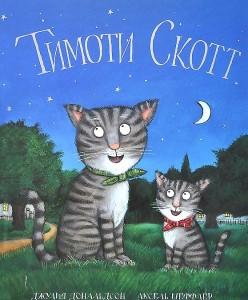 Книга Тимоти Скотт