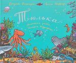 Книга Тюлька. Маленькая рыбка и большая выдумщица