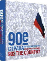 Книга 90-е. Страна. Жизнь в фотохронике