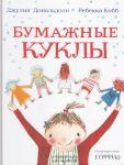 Книга Бумажные куклы