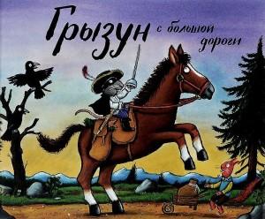 Книга Грызун с большой дороги