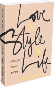 Книга Любовь. Стиль. Жизнь