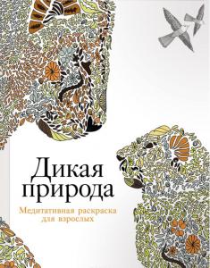 Книга Дикая природа: Медитативная раскраска для взрослых