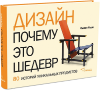 Книга Дизайн. Почему это шедевр. 80 историй уникальных предметов
