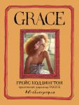 Книга Grace. Автобиография