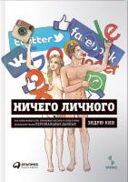 Книга Ничего личного: Как социальные сети, поисковые системы и спецслужбы используют наши персональные данные для собственной выгоды