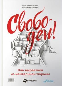 Книга Свободен! Как вырваться из ментальной тюрьмы
