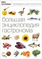 Книга Большая энциклопедия гастронома