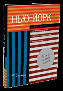 Книга Нью-йорк. Арт-навигатор