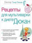 Книга Рецепты для мультиварки к диете Дюкан