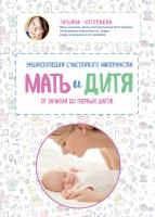 Книга Мать и дитя. Энциклопедия счастливого материнства от зачатия до первых шагов