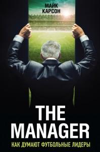 Книга The Manager. Как думают футбольные лидеры