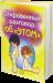 Книга Откровенный разговор об 'ЭТОМ'