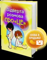 Книга Відверта розмова про 'Це'. Перший підручник про секс для вашої дитини