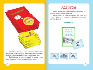 фото Психологическая игра для детей 'Что делать если...' #2