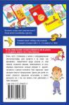 фото Психологическая игра для детей 'Что делать если...' #4