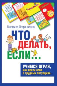 Психологическая игра для детей 'Что делать если...'