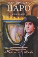 Книга Русское дело Николя Ле Флока