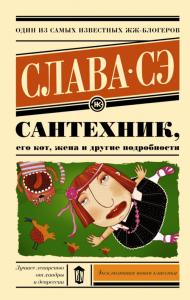 Книга Сантехник, его кот, жена и другие подробности