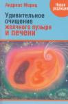 Книга Удивительное очищение желчного пузыря и печени