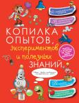 Книга Копилка опытов, экспериментов и полезных знаний