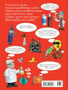 фото страниц Копилка опытов, экспериментов и полезных знаний #3