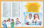 фото страниц Копилка опытов, экспериментов и полезных знаний #2