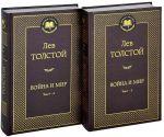 Книга Комплект 'Война и мир' в 2 томах