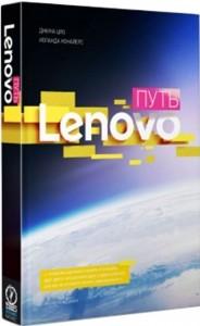 Книга Путь Lenovo