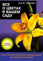 Книга Все о цветах в вашем саду