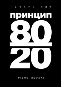 фото страниц Принцип 80/20 #3