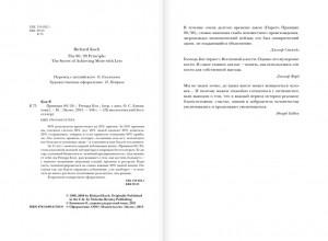 фото страниц Принцип 80/20 #6