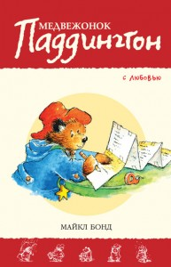 фото страниц Медвежонок Паддингтон. С любовью #2