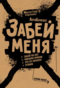Книга АнтиБлокнот 'Забей меня' с резинкой