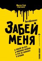 Книга АнтиБлокнот 'Забей меня'