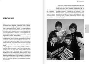 фото страниц The Beatles. История за каждой песней #5