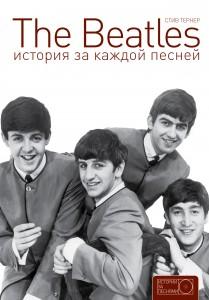 Книга The Beatles. История за каждой песней