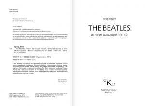 фото страниц The Beatles. История за каждой песней #2
