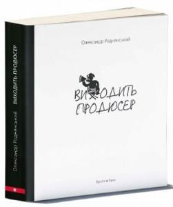 Книга Виходить продюсер