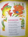 фото страниц Стихи детям #2