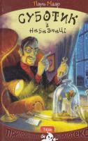 Книга Суботик у небезпеці