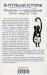 фото страниц Внутрішня історія. Кишечник - найцікавіший орган нашого тіла #2